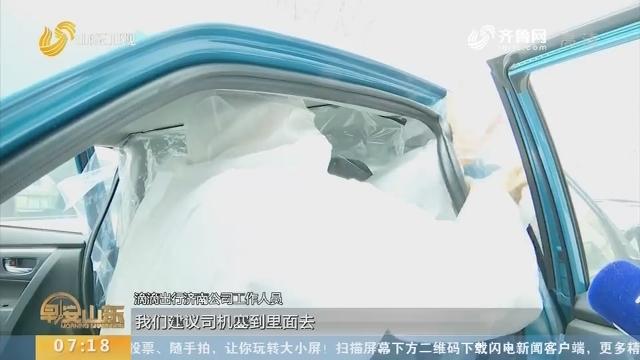 济南:网约车加装了防护膜