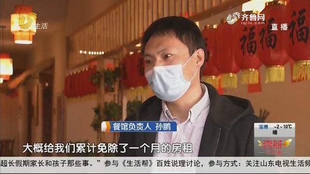 """青岛:""""好房东""""为222家企业减免房租600万"""
