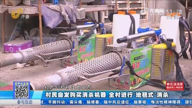 """济南:村民自发购买消杀机器 全村进行""""地毯式""""消杀"""