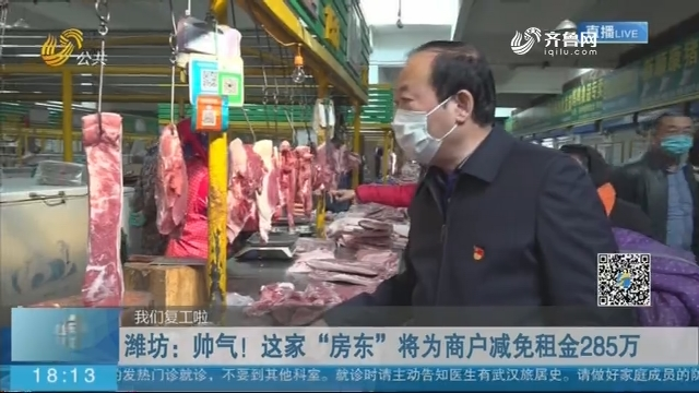 """潍坊:帅气!这家""""房东""""将为商户减免租金285万"""