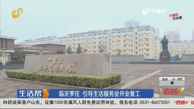临沂罗庄:引导生活服务业开业复工