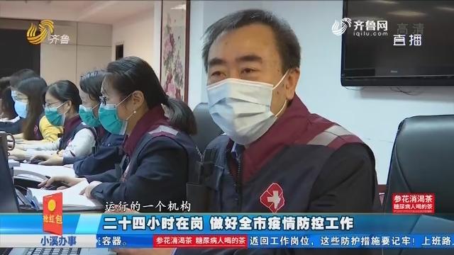 青岛:二十四小时在岗 做好全市疫情防控工作