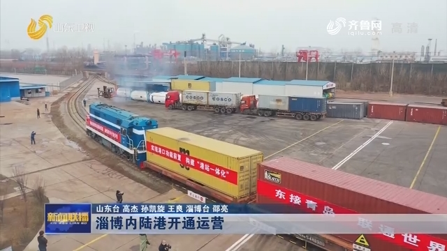淄博内陆港开通运营