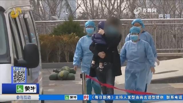 1岁5个月!青岛最小新冠肺炎患者出院