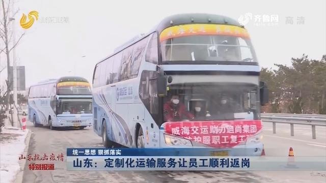 【统一思想 狠抓落实】山东:定制化运输服务让员工顺利返岗