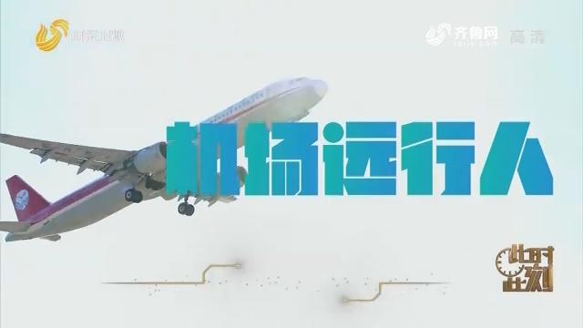 20200302《此时此刻》:机场远行人