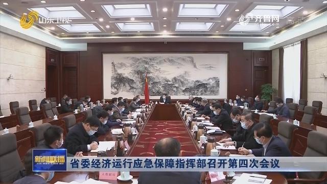 省委經濟運行應急保障指揮部召開第四次會議