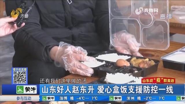 山东好人赵东升 爱心盒饭支援防控一线