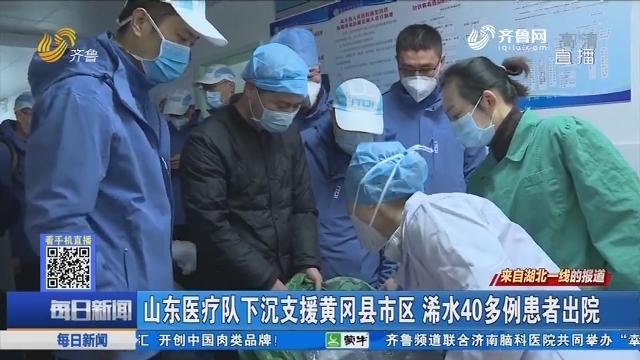 山东医疗队下沉支援黄冈县市区 浠水40多例患者出院
