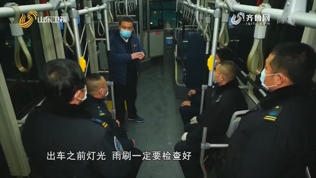 """20200303《齐鲁先锋》:""""战疫""""中的公交是个细活"""