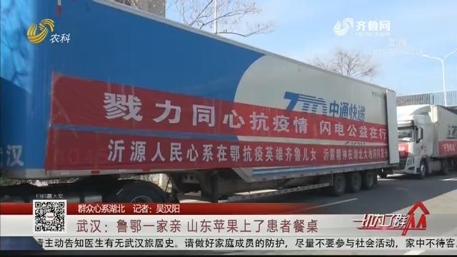 【群众心系湖北】武汉:鲁鄂一家亲 山东苹果上了患者餐桌