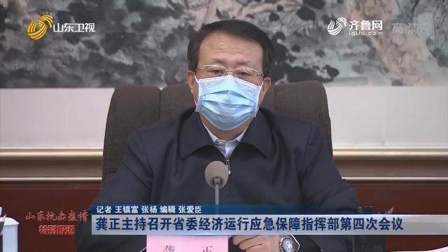 龔正主持召開省委經濟運行應急保障指揮部第四次會議