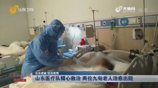 【众志成城 抗击疫情】山东医疗队精心救治 两位九旬老人治愈出院