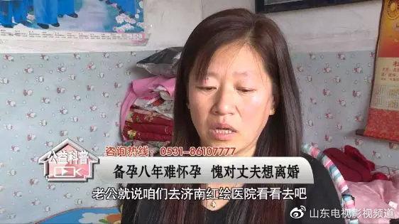 0304备孕八年难怀孕 愧对丈夫想离婚