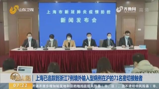 上海已追踪到浙江7例境外输入型病例在沪的71名密切接触者