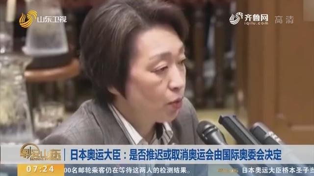 日本奥运大臣:是否推迟或取消奥运会由国际奥委会决定