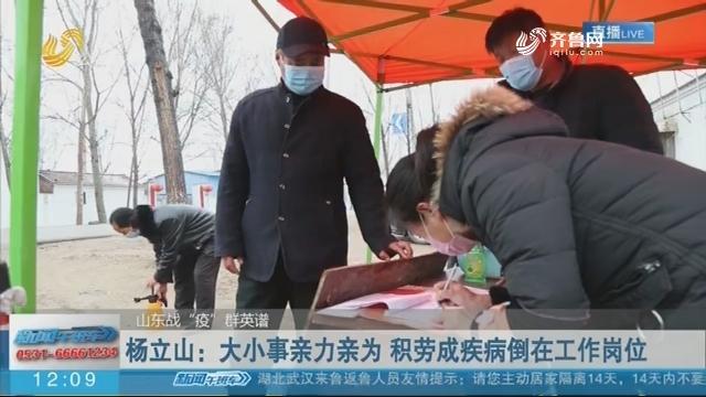 杨立山:大小事亲力亲为 积劳成疾病倒在工作岗位