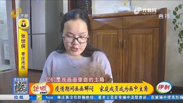 枣庄:疫情期间画画解闷 家庭成员成为画中主角