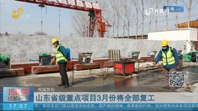 山东省级重点项目3月份将全部复工