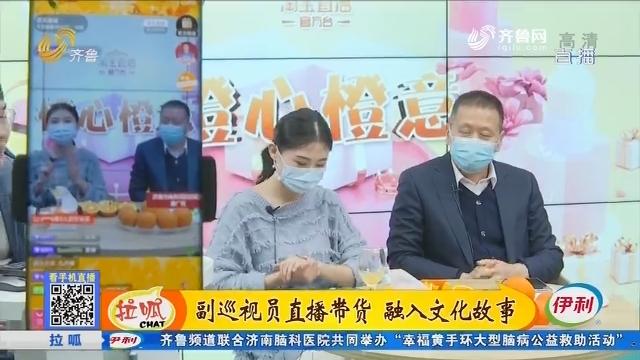 济南:副巡视员直播带货 融入文化故事