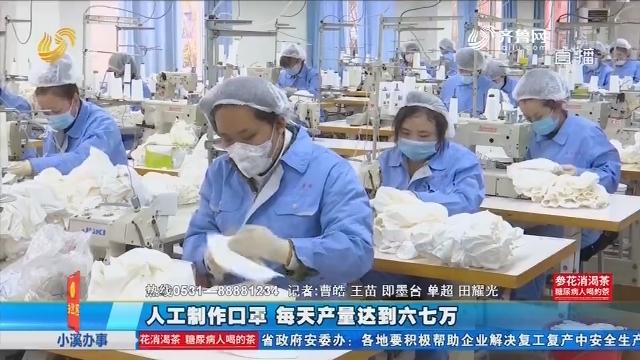 青岛:人工制作口罩 每天产量达到六七万