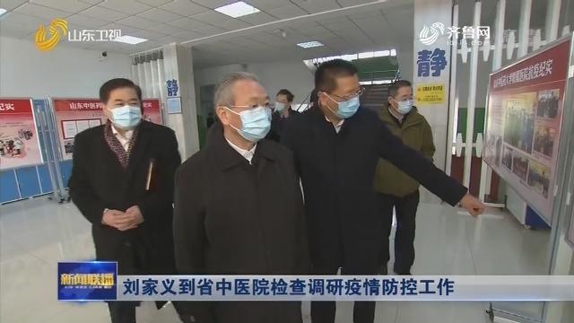 刘家义到省中医院检查调研疫情防控工作