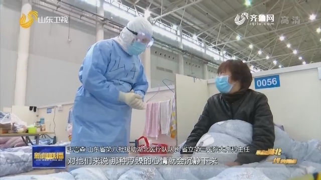 """【众志成城 抗击疫情】王言森:做患者心中的""""定海神针"""""""