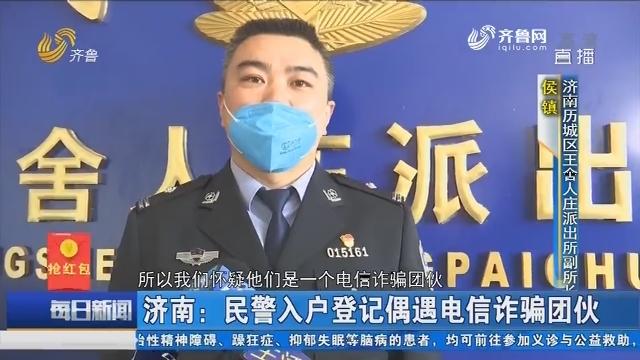 济南:民警入户登记偶遇电信诈骗团伙