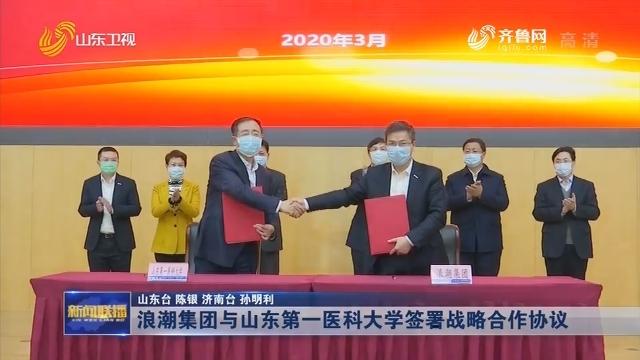 浪潮集团与山东第一医科大学签署战略合作协议