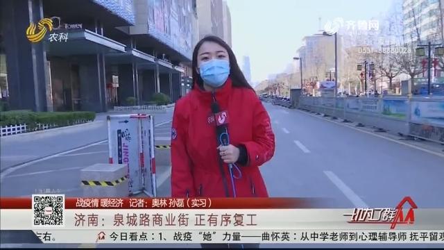 【战疫情 暖经济】济南:泉城路商业街 正有序复工