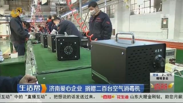 济南爱心企业 捐赠二百台空气消毒机