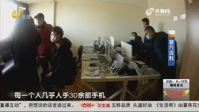 济南:入户调查登记 发现电信诈骗线索