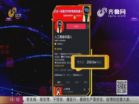 20200304《当红不让》:拥有两百多万粉丝的人工智能机器人