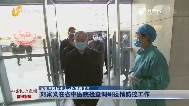 刘家义在省中医院检查调研疫情防控工作