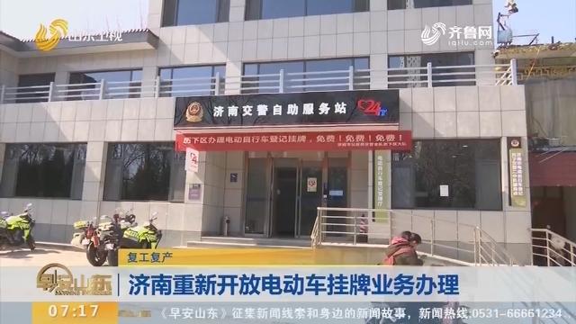 【复工复产】济南重新开放电动车挂牌业务办理