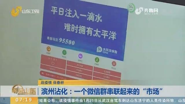 """【战疫情 保春耕】 滨州沾化:一个微信群串联起来的""""市场"""""""