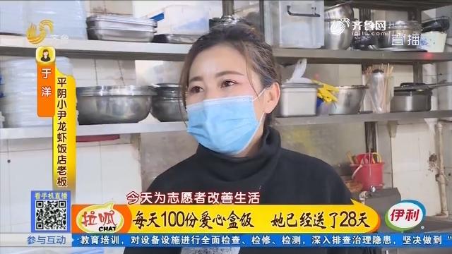 平阴:每天100份爱心盒饭 她已经送了28天