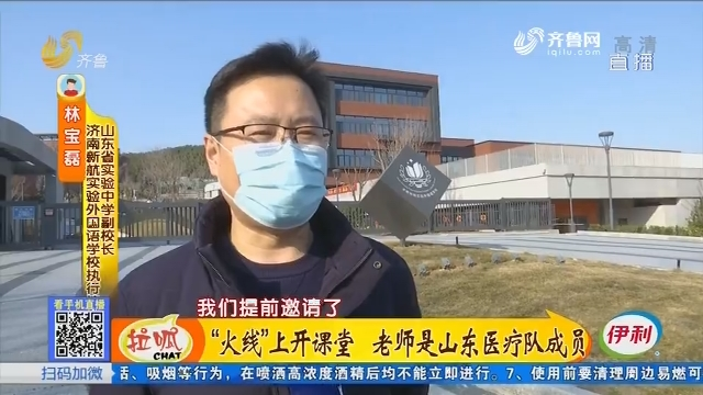 """济南:""""火线""""上开课堂 老师是山东医疗队成员"""