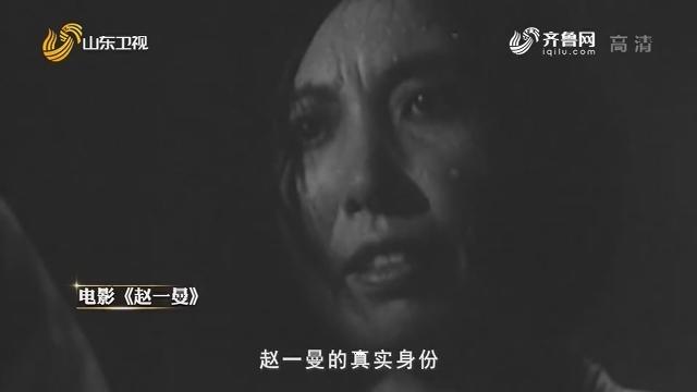 【微党课】赵一曼