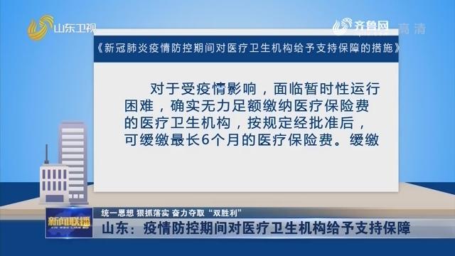 """【统一思想 狠抓落实 奋力夺取""""双胜利""""】山东:疫情防控期间对医疗卫生机构给予支持保障"""