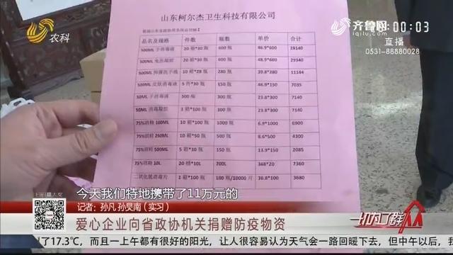 爱心企业向省政协机关捐赠防疫物资