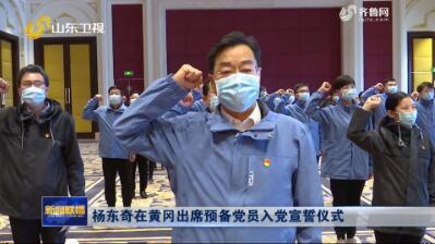 杨东奇在黄冈出席预备党员入党宣誓仪式
