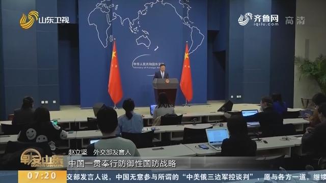 """外交部:中国无意参加""""中美俄三边军控谈判"""""""