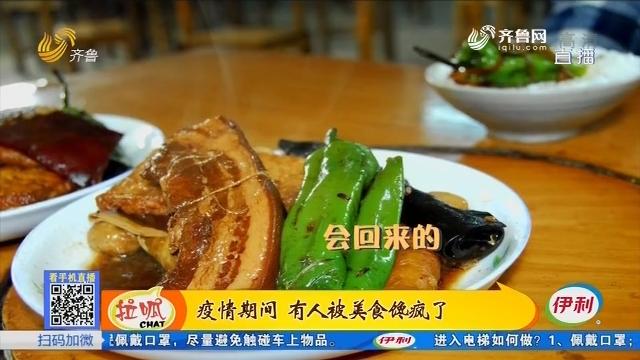 潍坊:疫情期间 有人被美食馋疯了