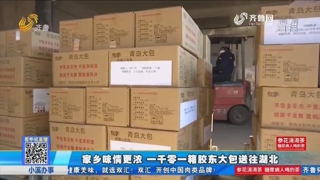 青岛:家乡味情更浓 一千零一箱胶东大包送往湖北
