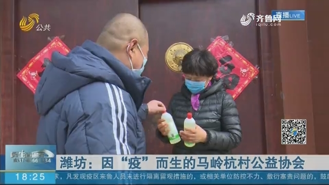 """潍坊:因""""疫""""而生的马岭杭村公益协会"""