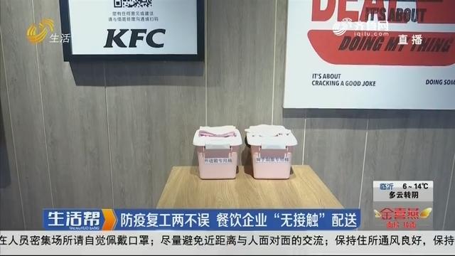 """潍坊:防疫复工两不误 餐饮企业""""无接触""""配送"""