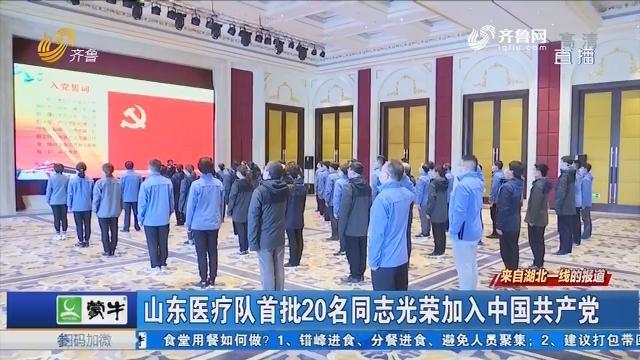 山东医疗队首批20名同志光荣加入中国共产党