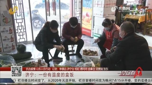 【抗击疫情 山东人在行动】济宁:一份有温度的盒饭