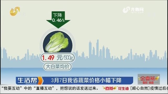 3月7日山东省蔬菜价格小幅下降